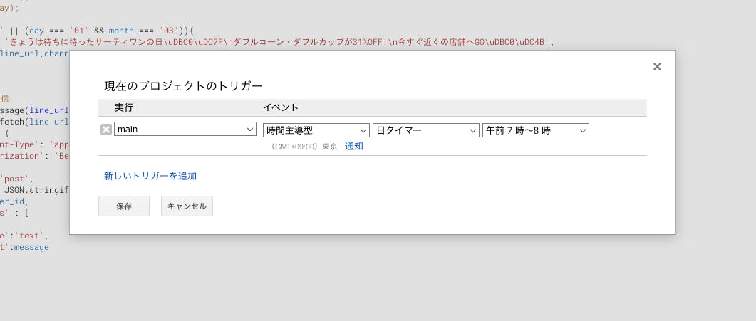 Screenshot_2018-07-16 サーティワンLINE通知(2).png