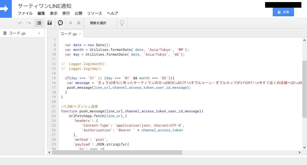 Screenshot_2018-07-16 サーティワンLINE通知(1).png