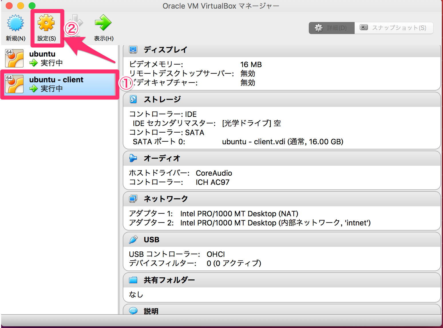 virtualbox-setting.png