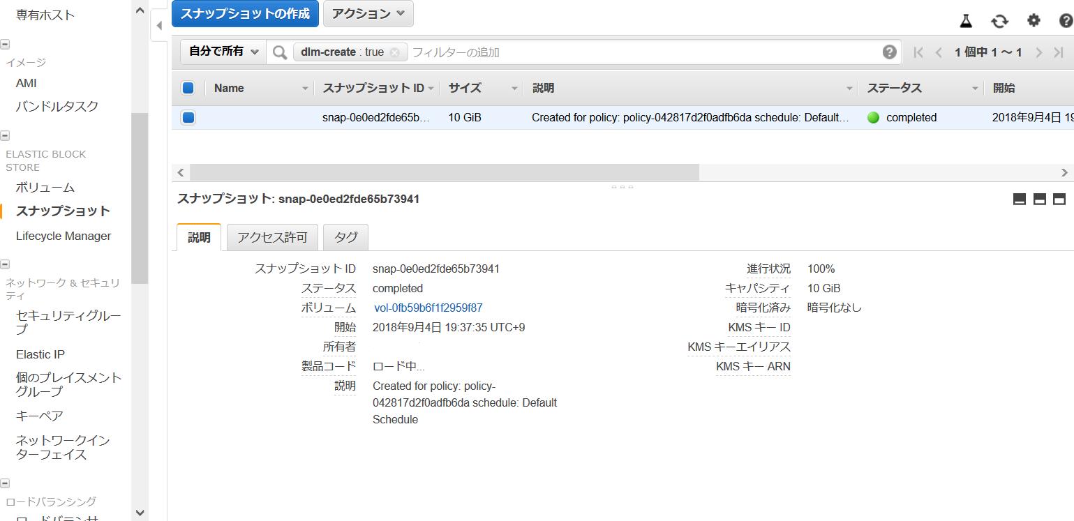 Screenshot_2018-09-04 EC2 Management Console(8).png