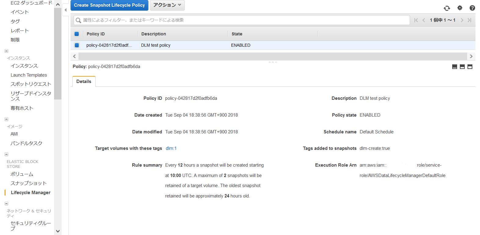 Screenshot_2018-09-04 EC2 Management Console(7).png