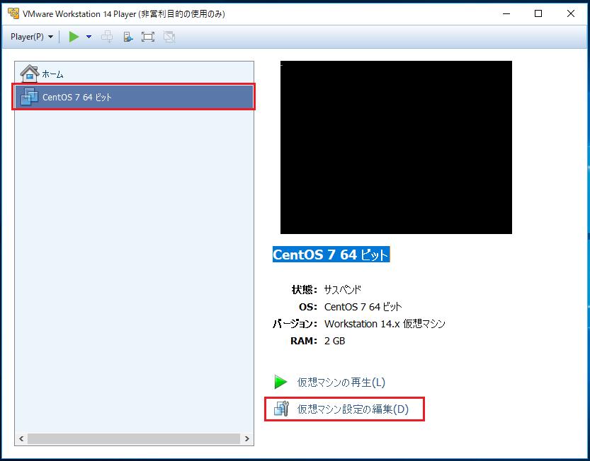 VMWare Workstation 14 Player_edit.png