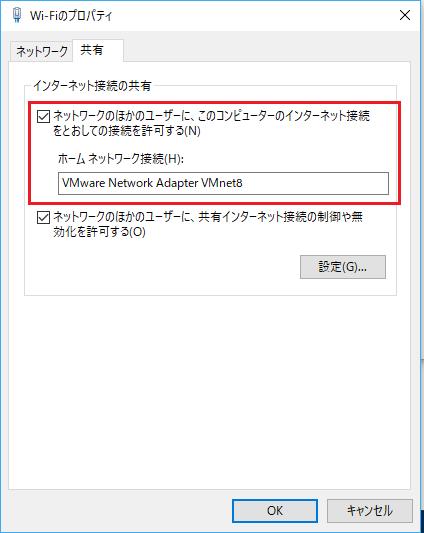 Wi-Fiのプロパティ_edit.png