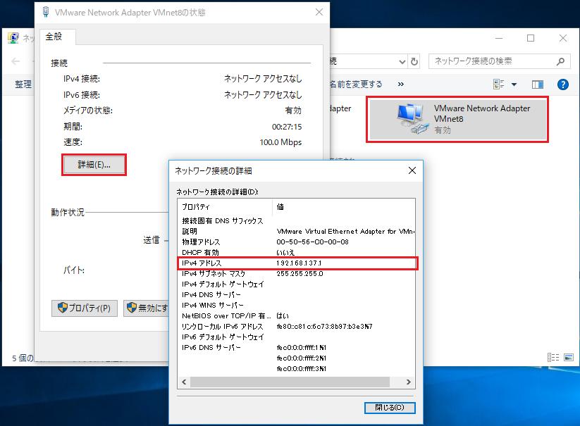 ネットワーク接続の詳細_edit.png