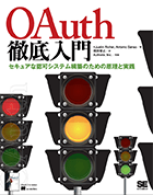 OAuth徹底入門-Cover.png