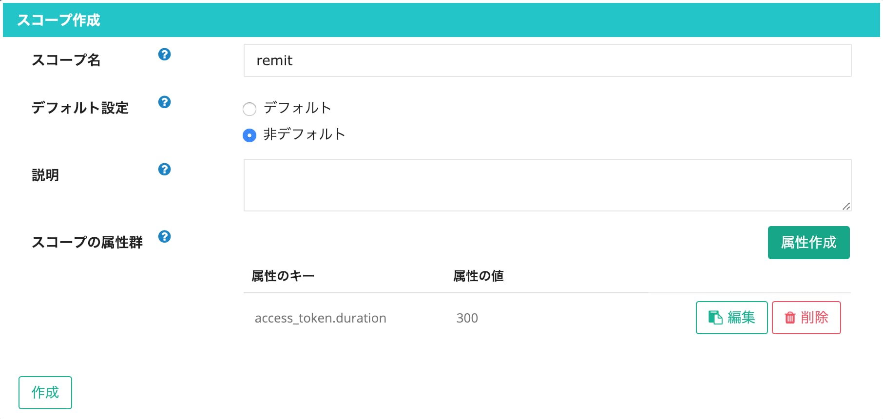 access_token_duration.png