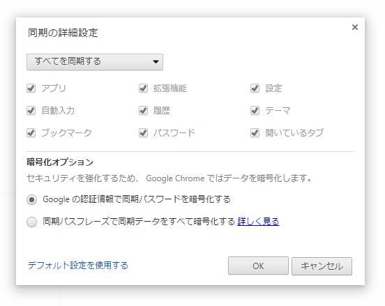 chrome_sync_setting.jpg