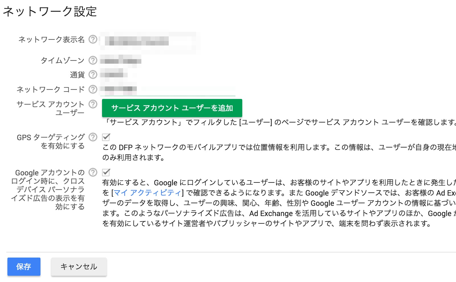 ネットワーク設定jp.png