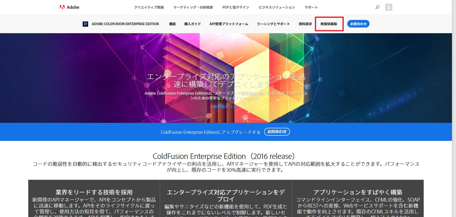 Screenshot-2018-3-6 Adobe ColdFusion Enterprise Edition.png