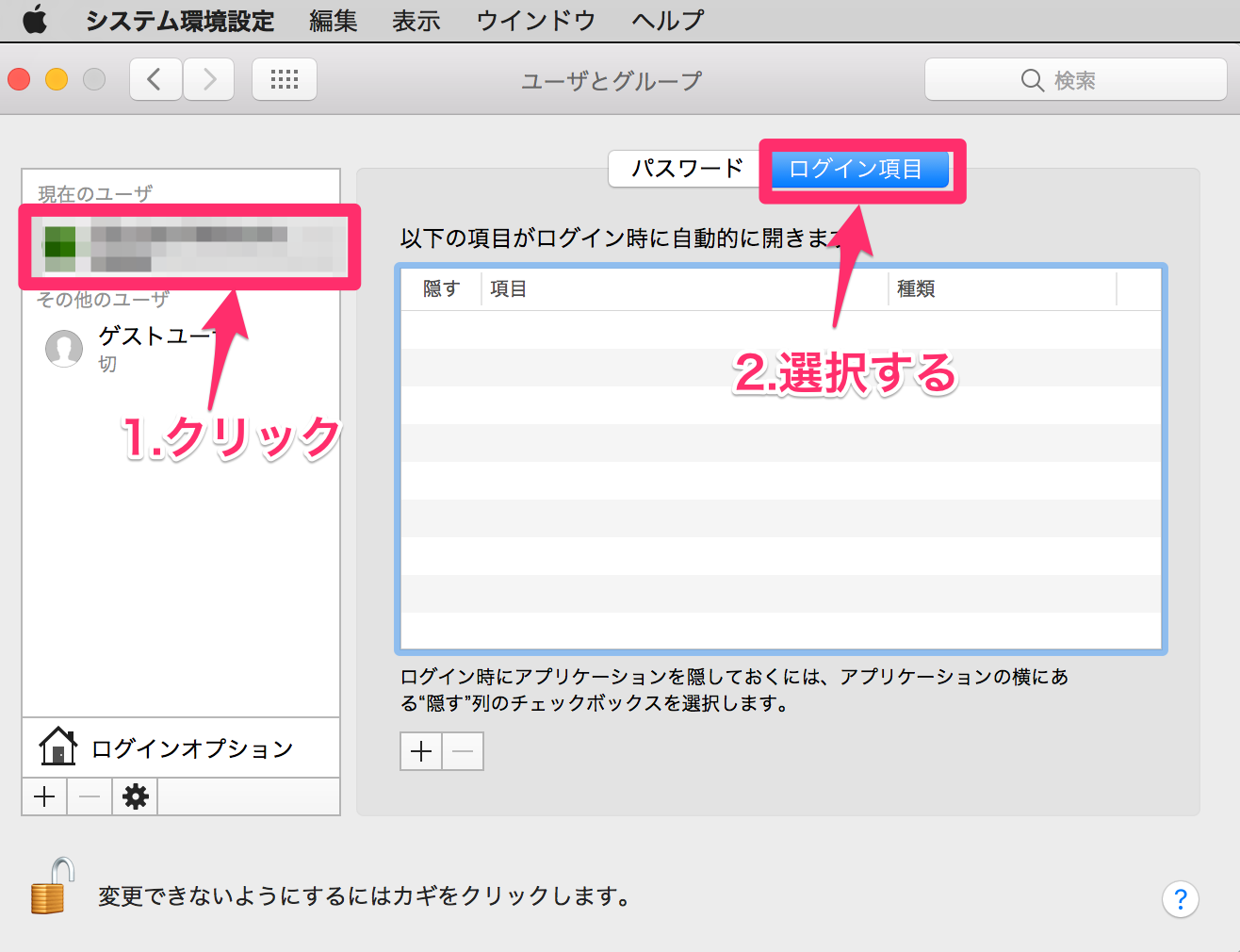 Menubar_と_ユーザとグループ_と_「Macの自動起動周り」を編集_-_Qiita.png