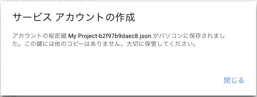 認証情報ウィザード_-_My_Project.png