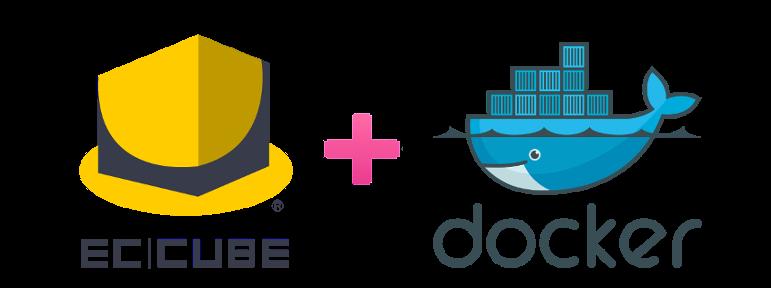 ec-cube+docker.png