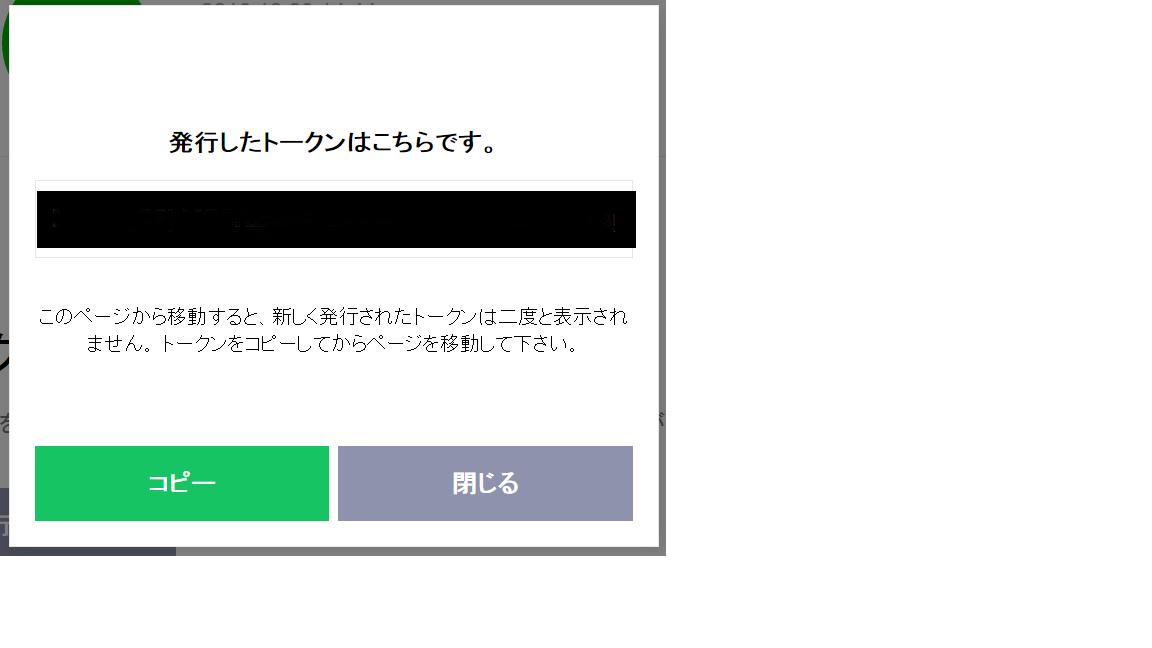 02_アクセストークン発行.png