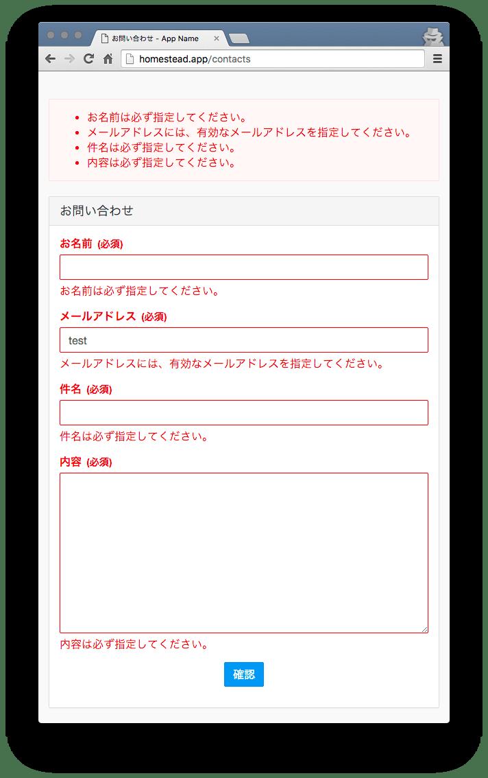 Laravel 5で確認画面付き問い合わせフォームを作る - Qiita