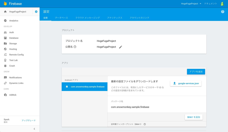 Firebase_add_app_05.png