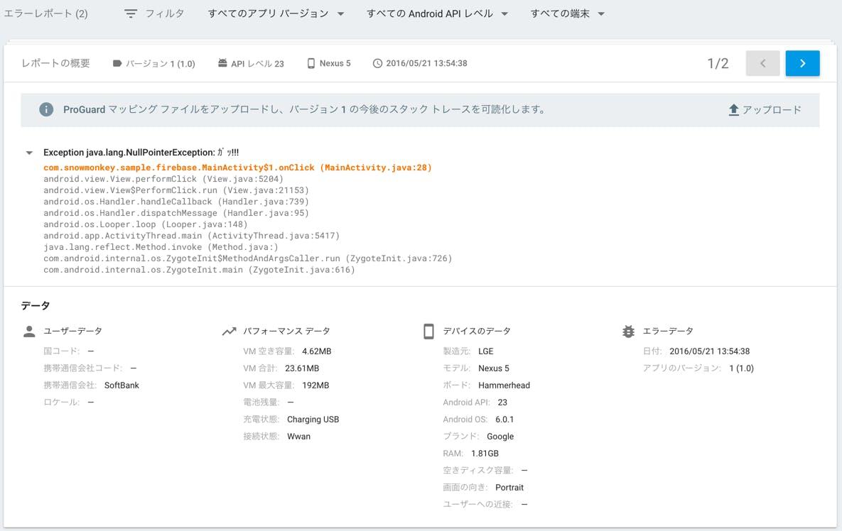 Firebase_crash_03.png