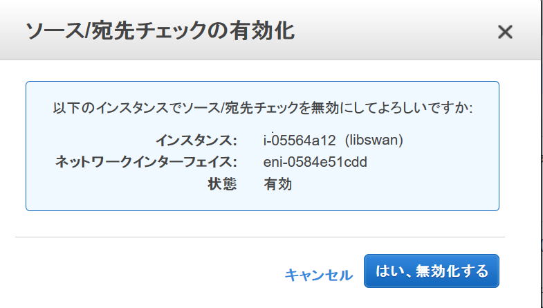2_AWS_disable the source設定(加工).png
