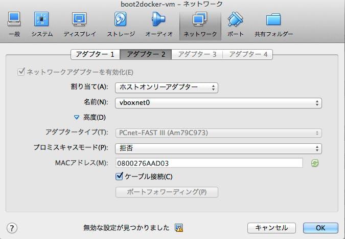 boot2dockerVMのホストオンリーアダプタ.png