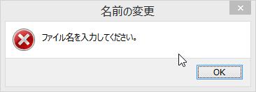 2014-08-22 03_59_01-名前の変更.png