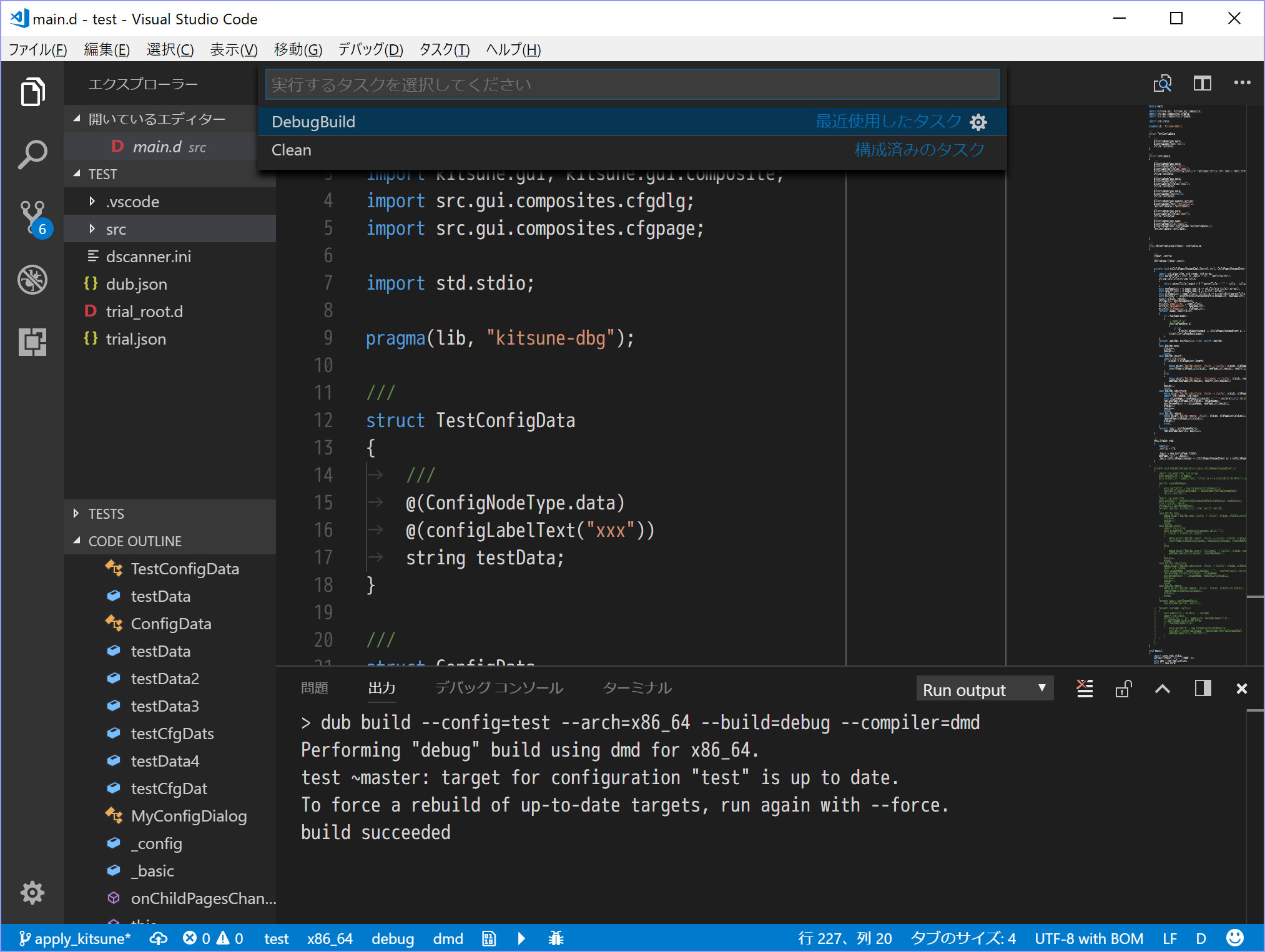 vscode-dlang-project.png