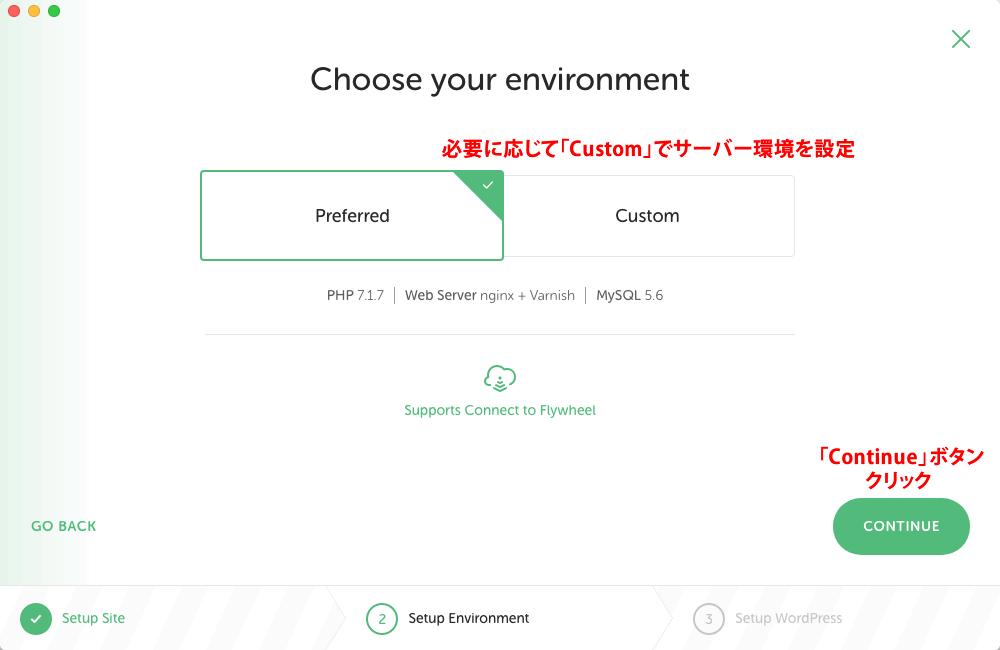 サーバー環境の設定画面