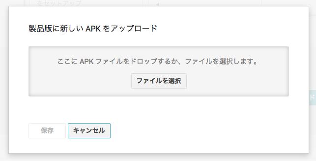 APK   asumo   Google Play Developer Console.png