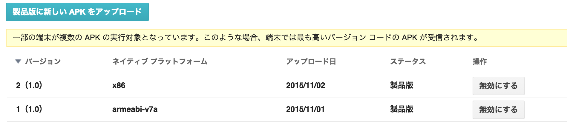 APK   エレファンタ・スティックアタック7   Google Play Developer Console.png