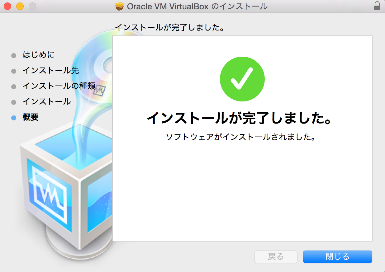 Oracle_VM_VirtualBox_のインストール.png