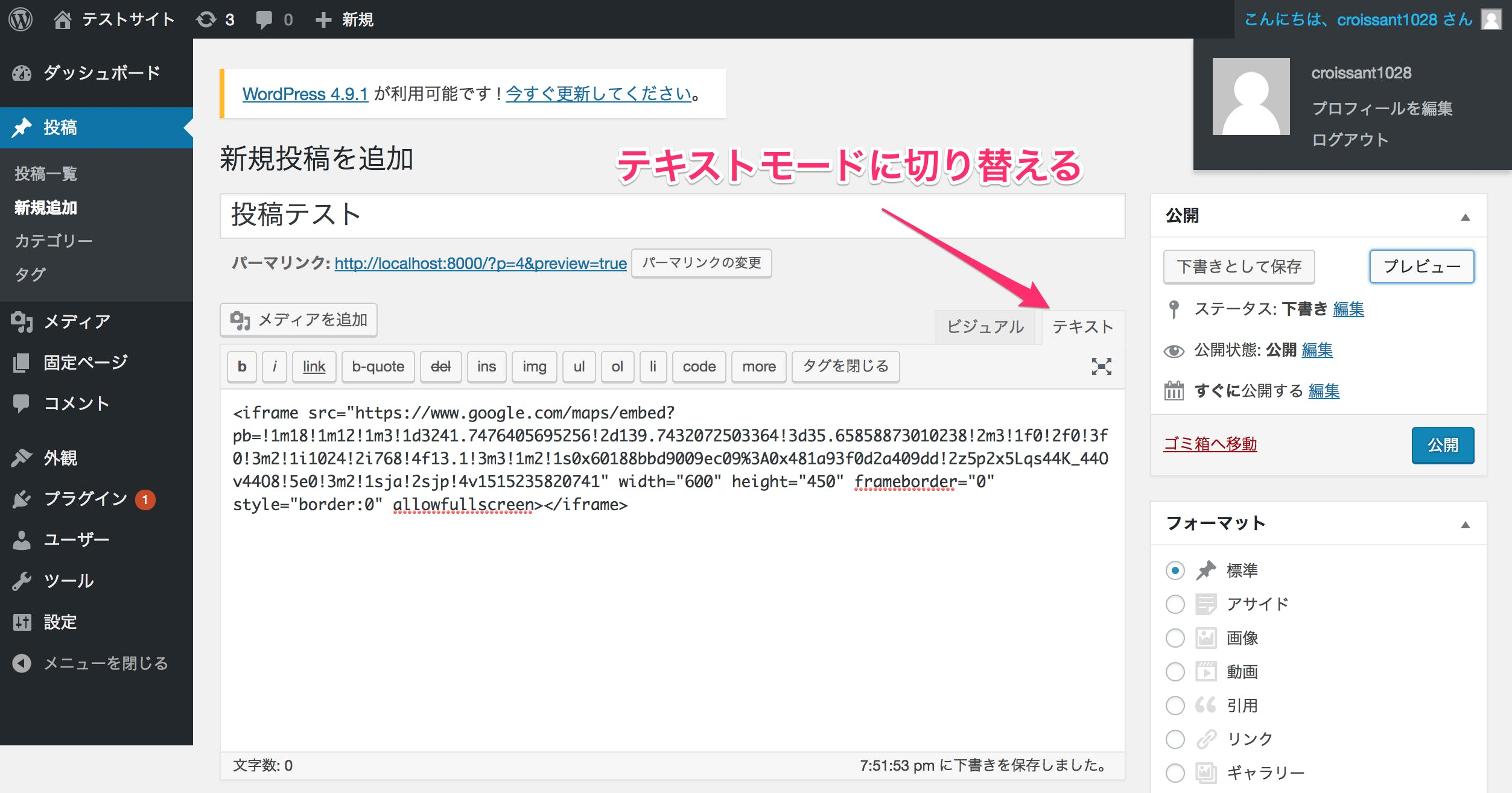 FireShot_Capture_6_-_新規投稿を追加_‹_テストサイト_—_WordPress_-_http___localhost_8000_wp-admin_post-new_php.png