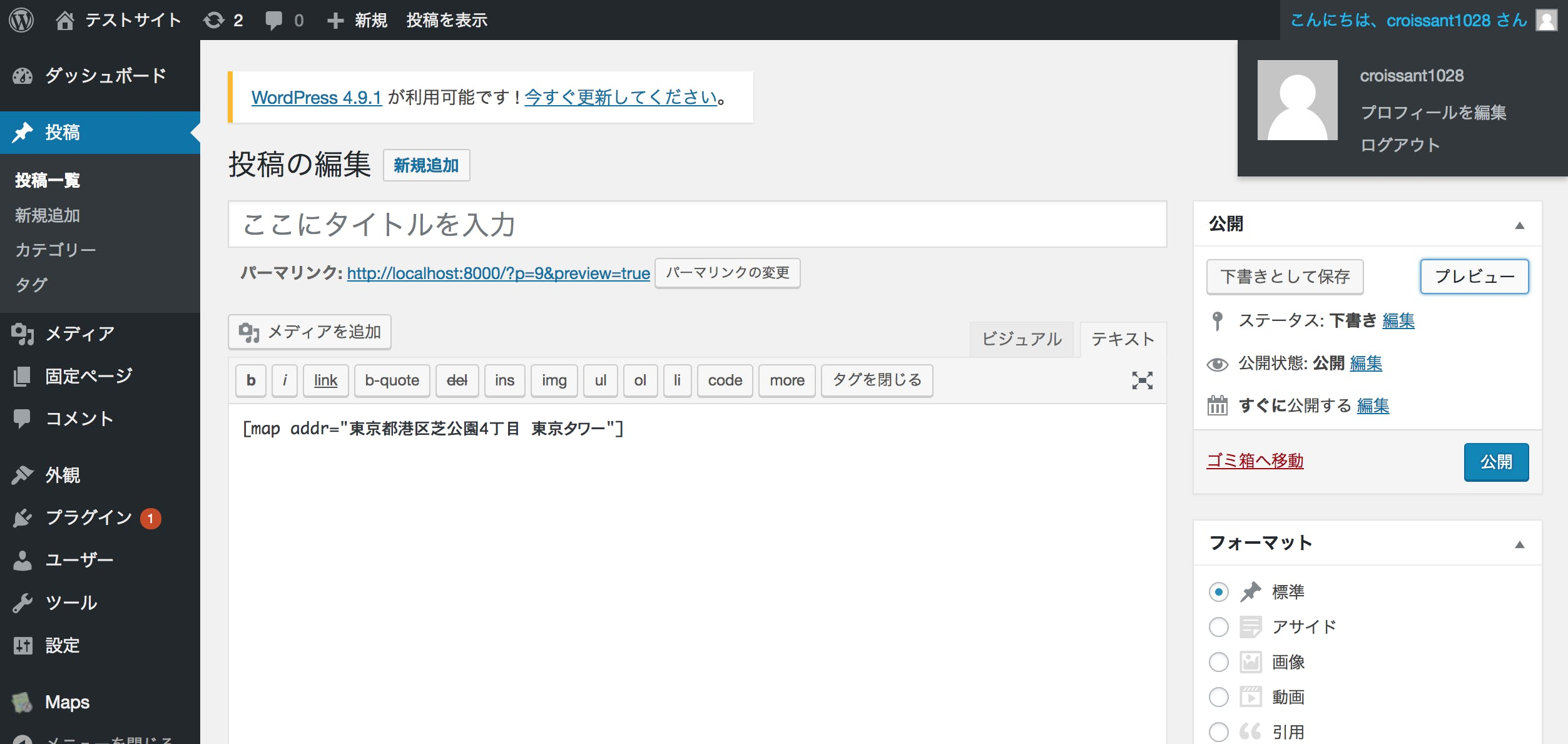 FireShot_Capture_14_-_投稿の編集_‹_テストサイト_—_WordPress__-_http___localhost_8000_wp-admin_post_php.png