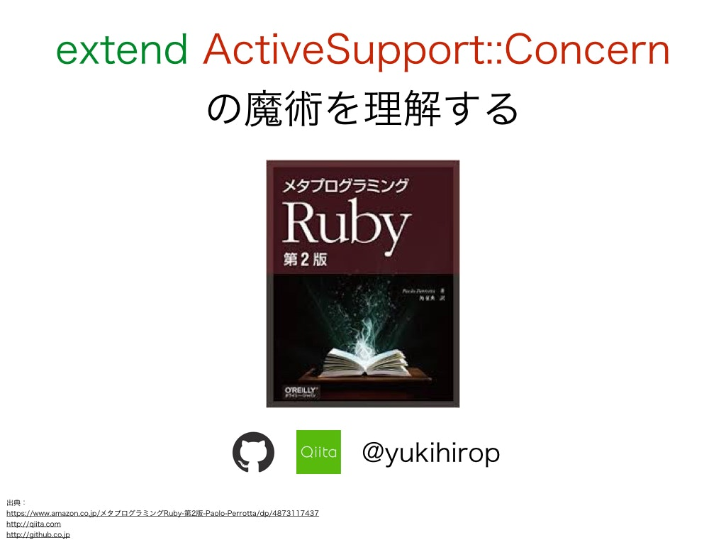 ActiveSupport_Concernを理解する_画像化.001.jpeg