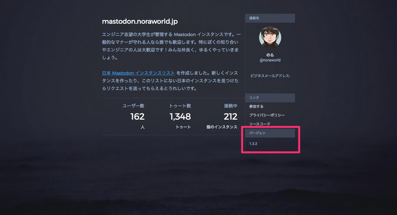 mastodon_version.png