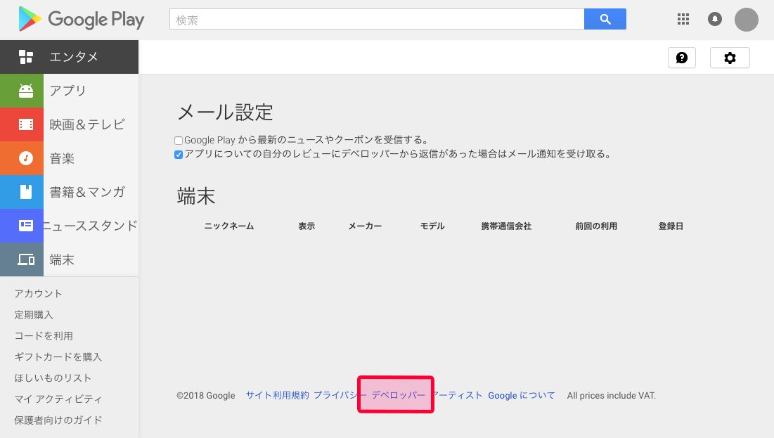 Androidデベロッパー登録01.png