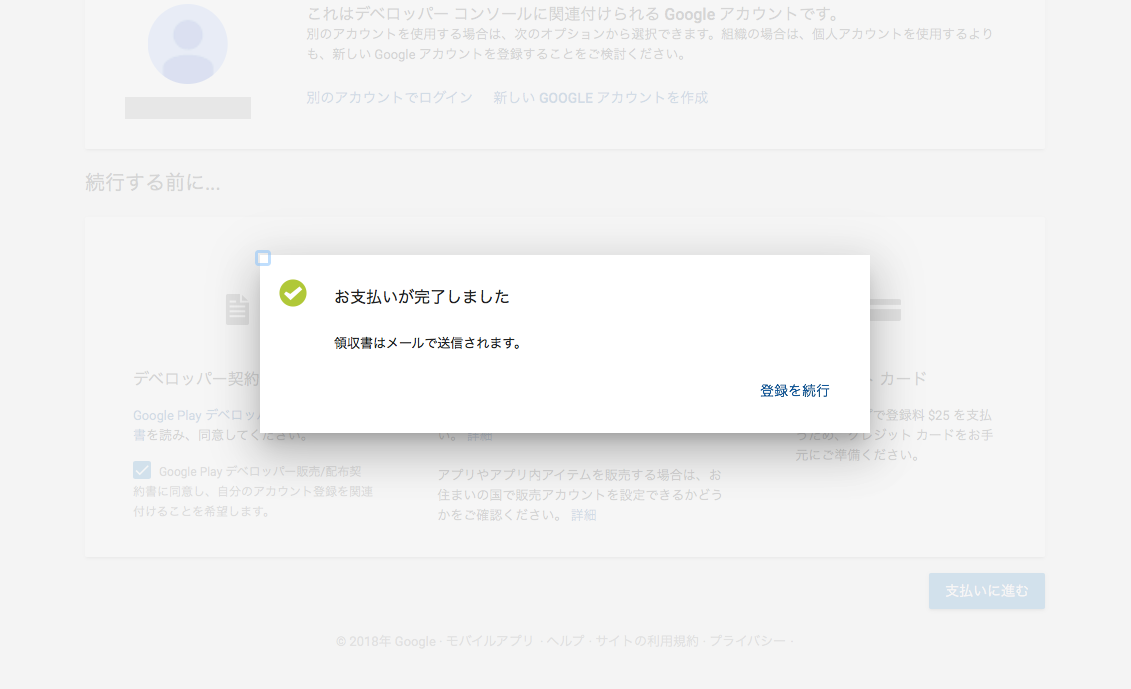 Androidデベロッパー登録05.png