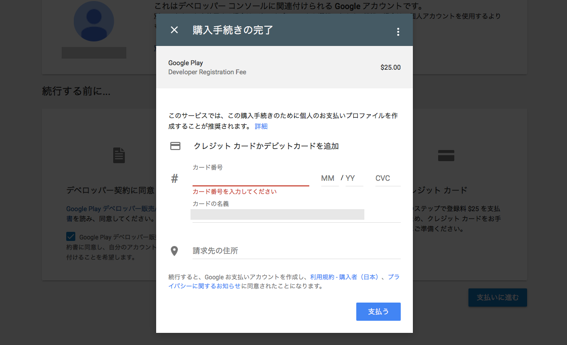Androidデベロッパー登録04.png