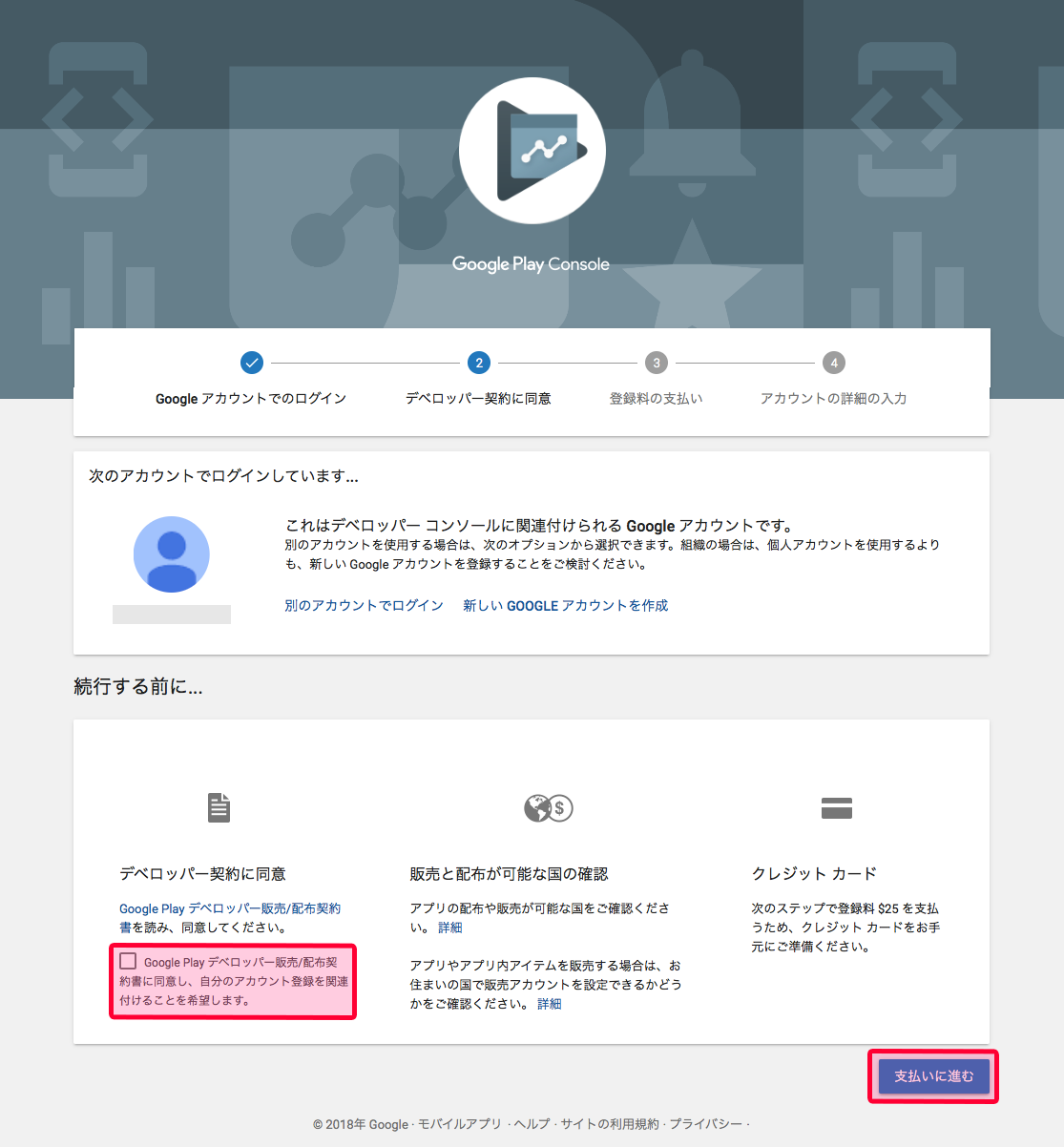 Androidデベロッパー登録03.png