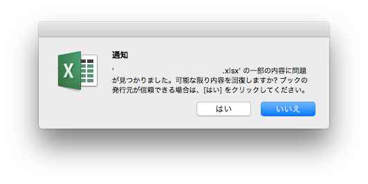 Mac版Microsoft Office 2016のExcelでファイルを開くときの通知を回避