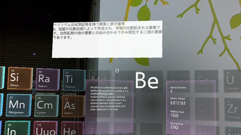 20170621_194739_HoloLens.jpg