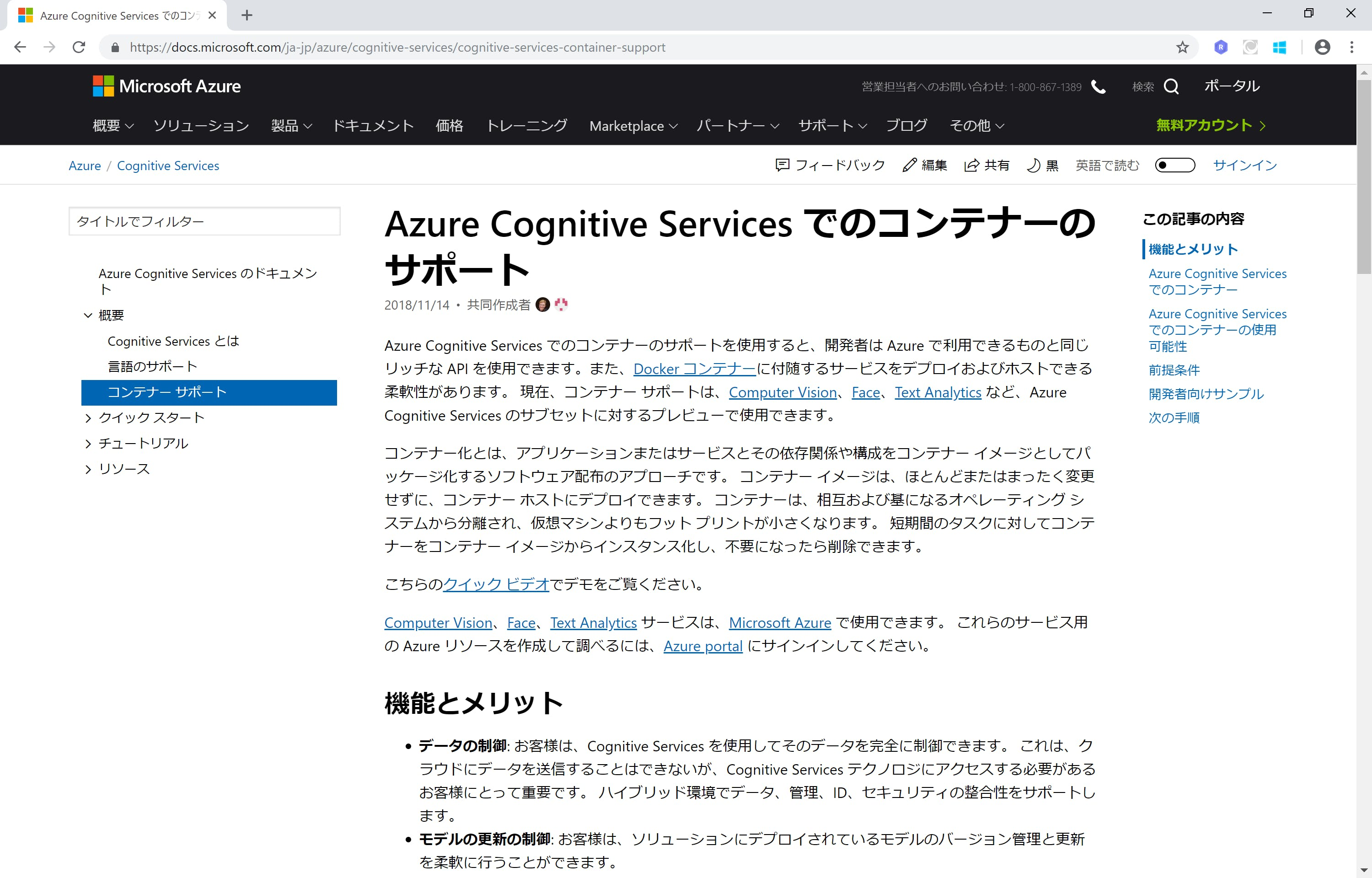 CognitiveServicesContainer.PNG