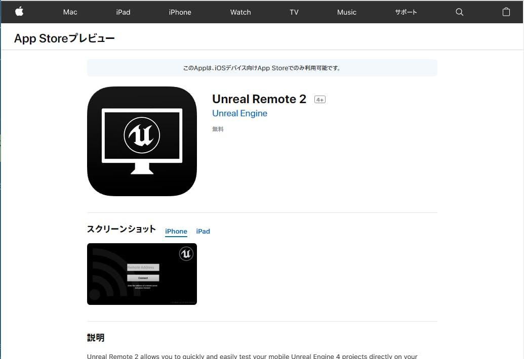 Unreal Remote App