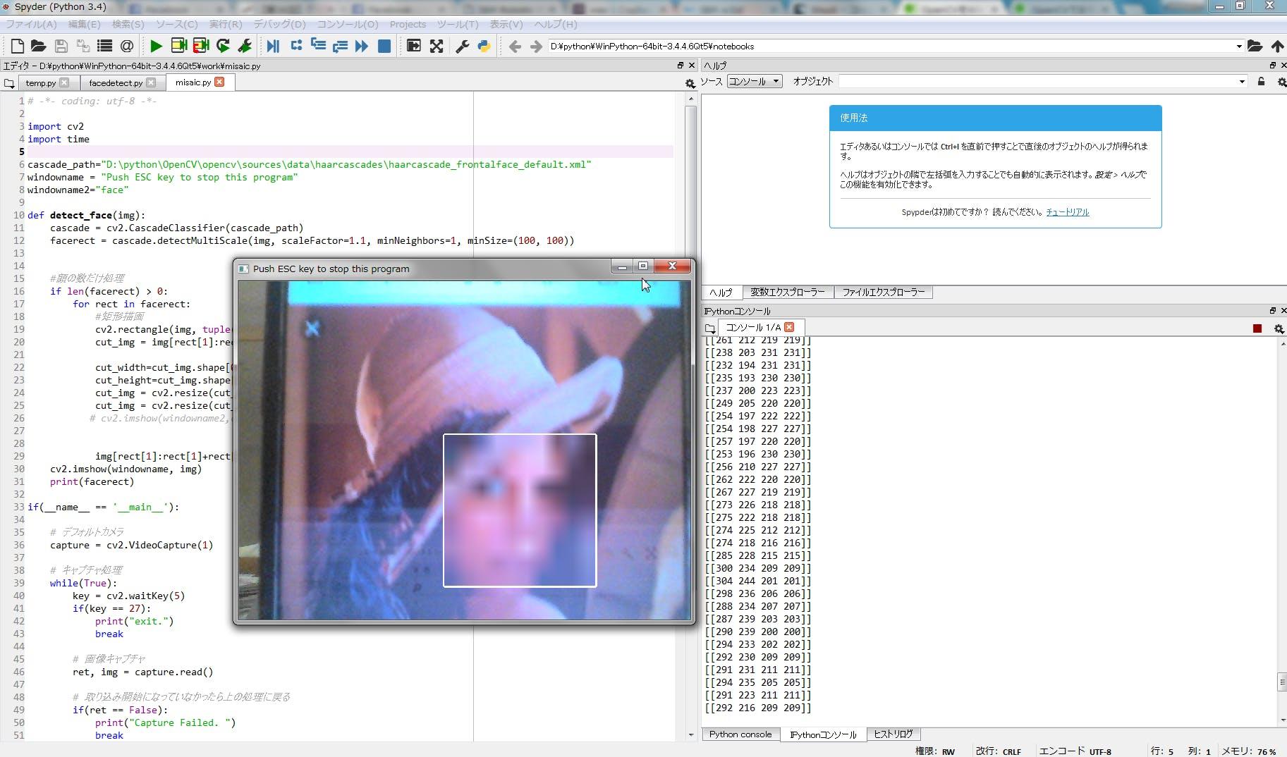 OpenCVで顔にモザイクをかけてみる - Qiita