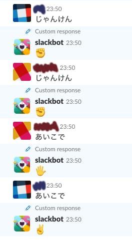 slack-janken-1.png