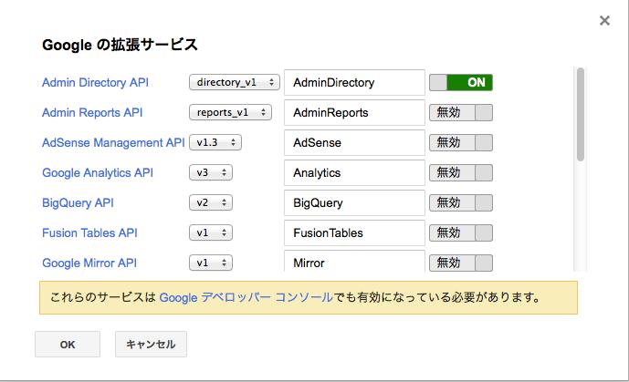 DirectoryAPI承認.png