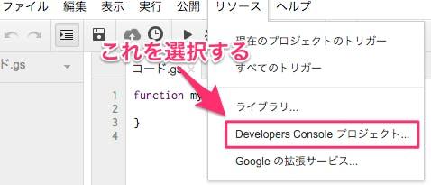 DeveloperConsoleプロジェクトの選択.png