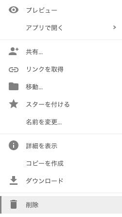 chugoku-gtug_-_Google_ドライブ.png