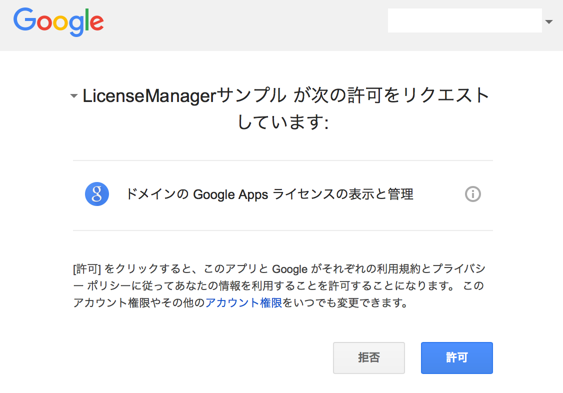 許可のリクエスト_Licence.png