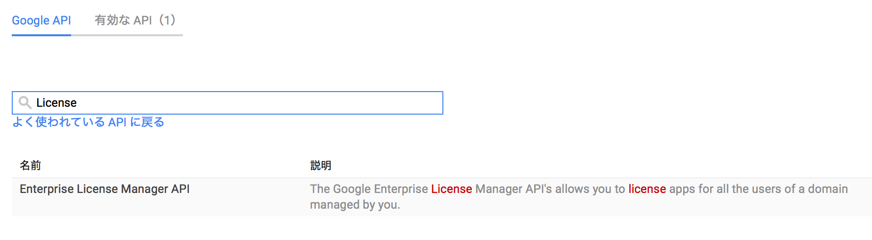API_ライブラリ_-_LicenseManager.png