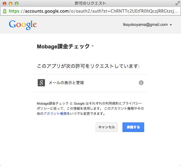 権限のリクエスト_GmailApp.png