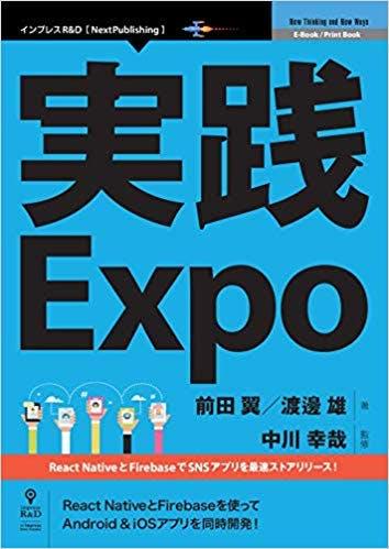 Expoのこの1年間の動きと自分の動き(2018年) - Qiita
