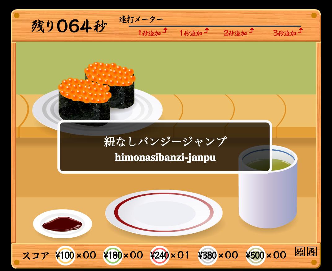 寿司 打 タイピング